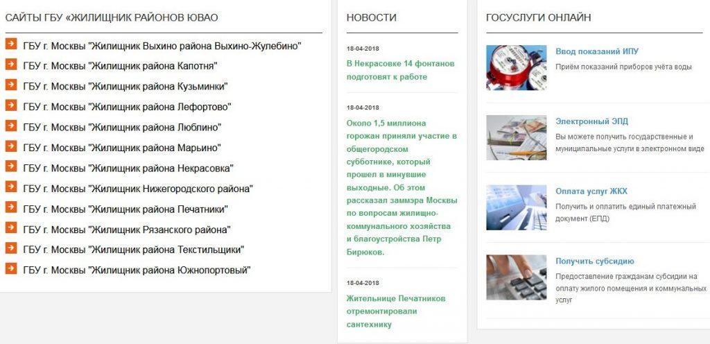 Разделы главной страницы – сайты районов и предоставляемые услуги.