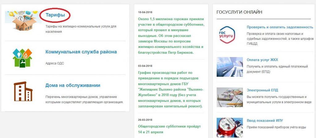На главной странице Портала имеется раздел «тарифы»