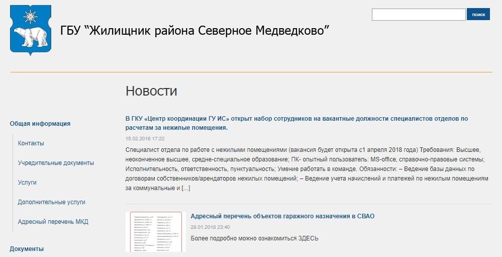 """Новости ГБУ """"Жилищник"""""""