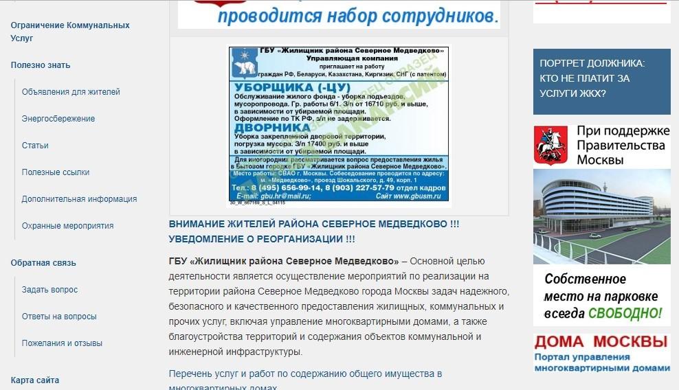 gbu-zhilishchnik-medvedkovo