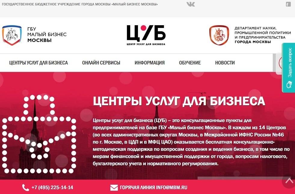 Главная страница ГБУ Малый бизнес Москвы