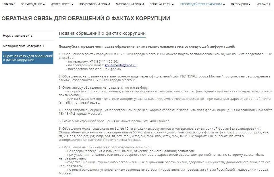 Обращение на сайт о фактах коррупции
