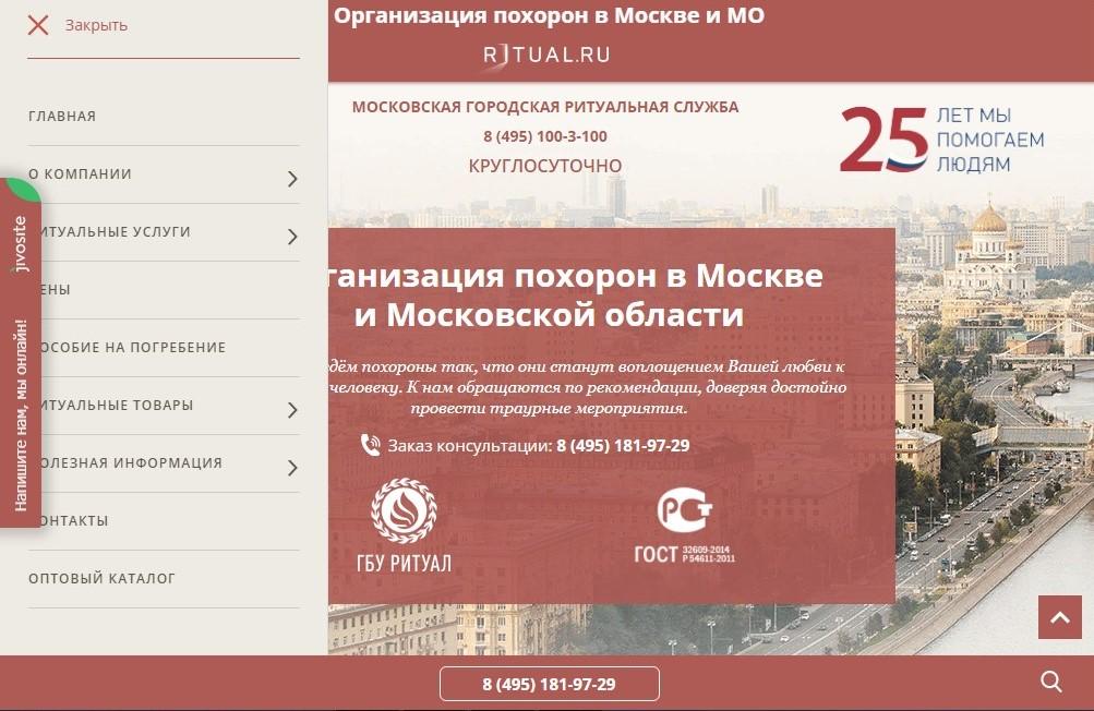 Главная страница сайта Московской городской ритуальной службы