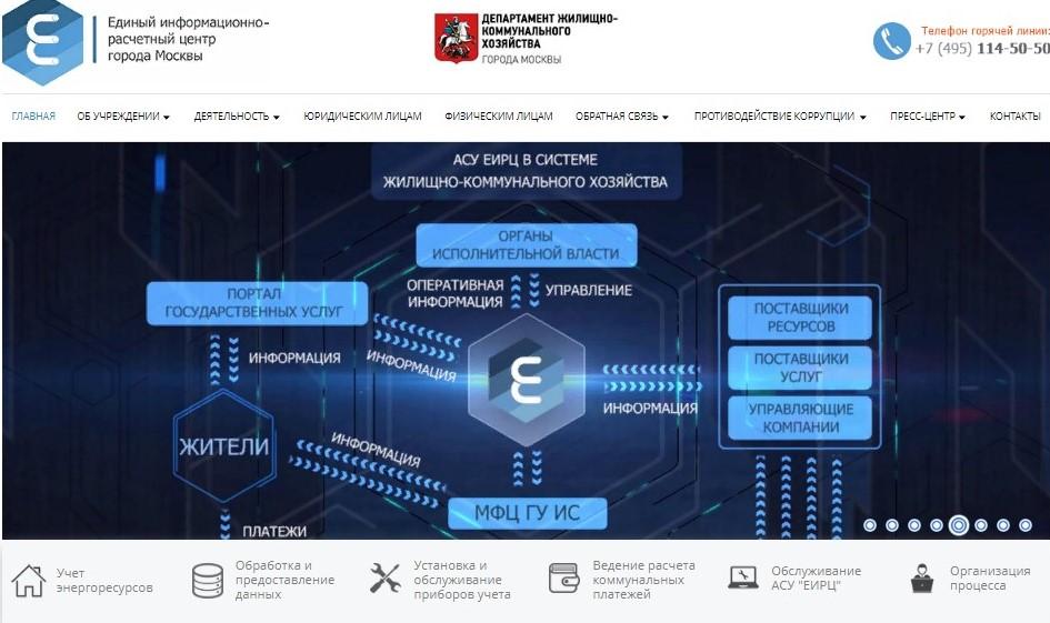Главная страничка ЕИРЦ Москвы