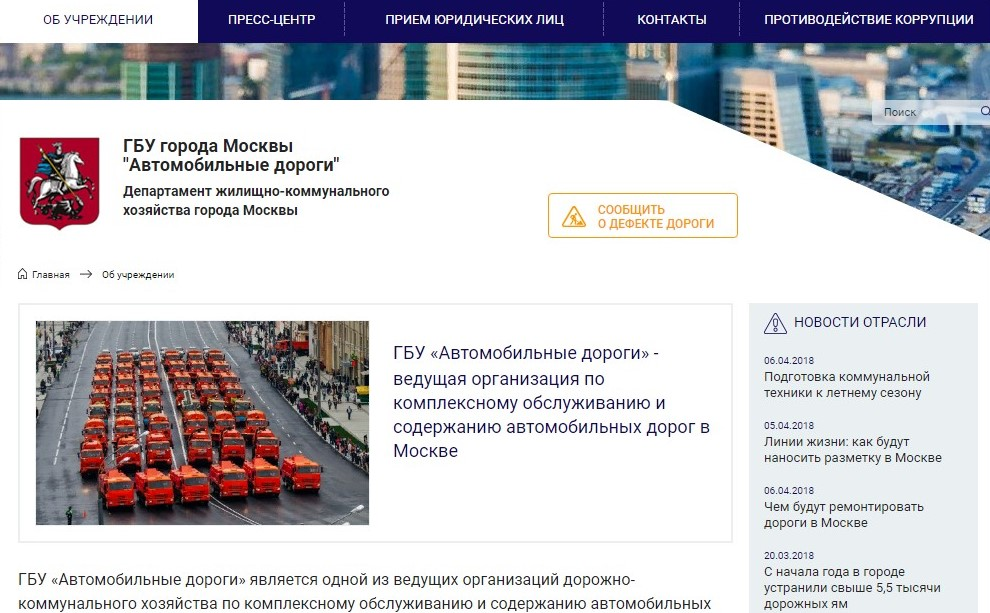 Меню сайта ГБУ «Автомобильные дороги»