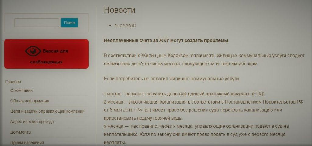 Фото раздела «новости» сайта ГБУ «Жилищник»ё