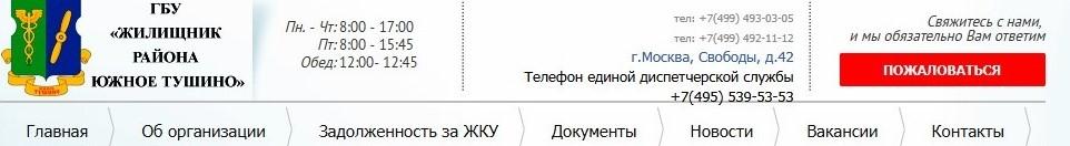 «Шапка» главной страницы