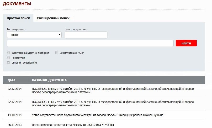 Список нормативных документов
