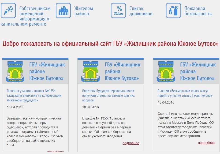Основные вкладки портала ГБУ «Жилищник»