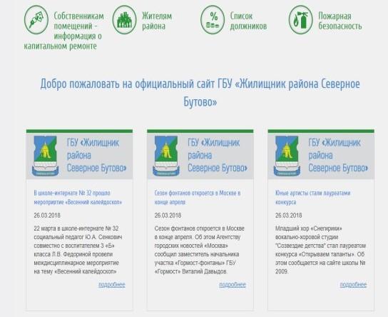 Официальный сайт «ГБУ «Жилищник» - Южное Бутово