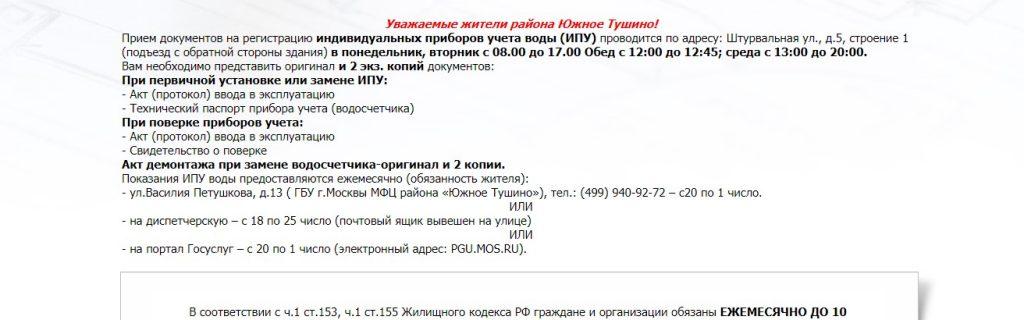 Инструкция о регистрации ИПУ