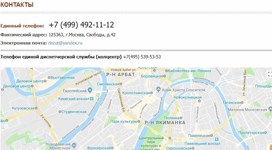 """Вкладка """"Контакты"""""""