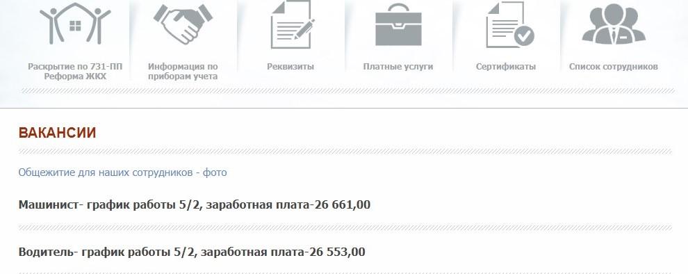 """Вакансии ГБУ """"Жилищник"""" Южное Тушино"""