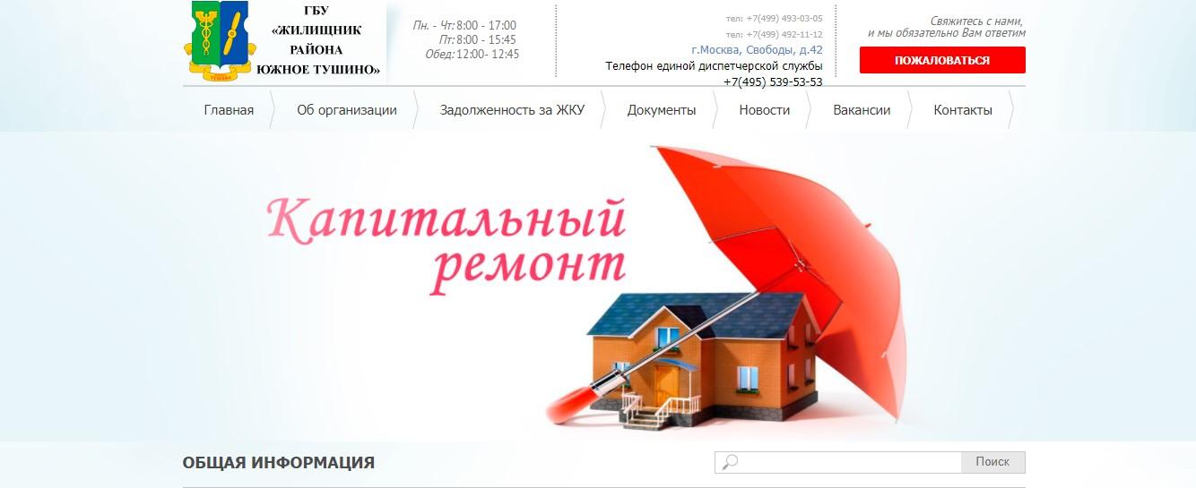 задолженность жилищник